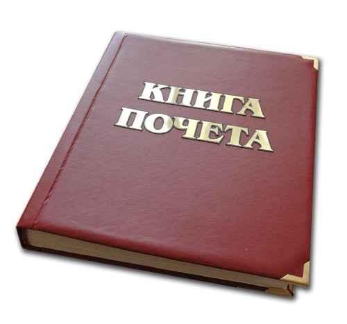 Начато публичное обсуждение кандидатур на присвоение в 2014 году звания «Почетный гражданин города Рубцовска»