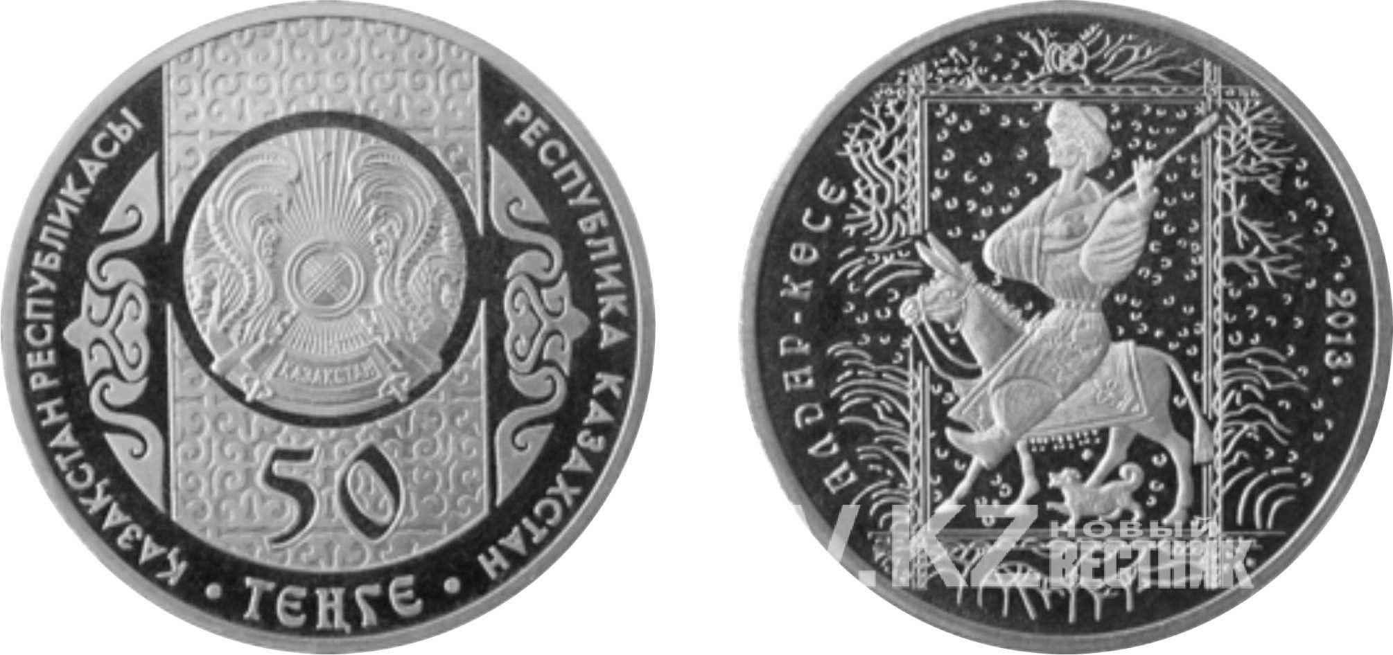Сегодня Нацбанк выпустил в обращение сразу три новых монеты | NV.KZ