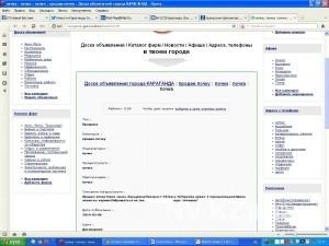 Продажа почки в Казахстане