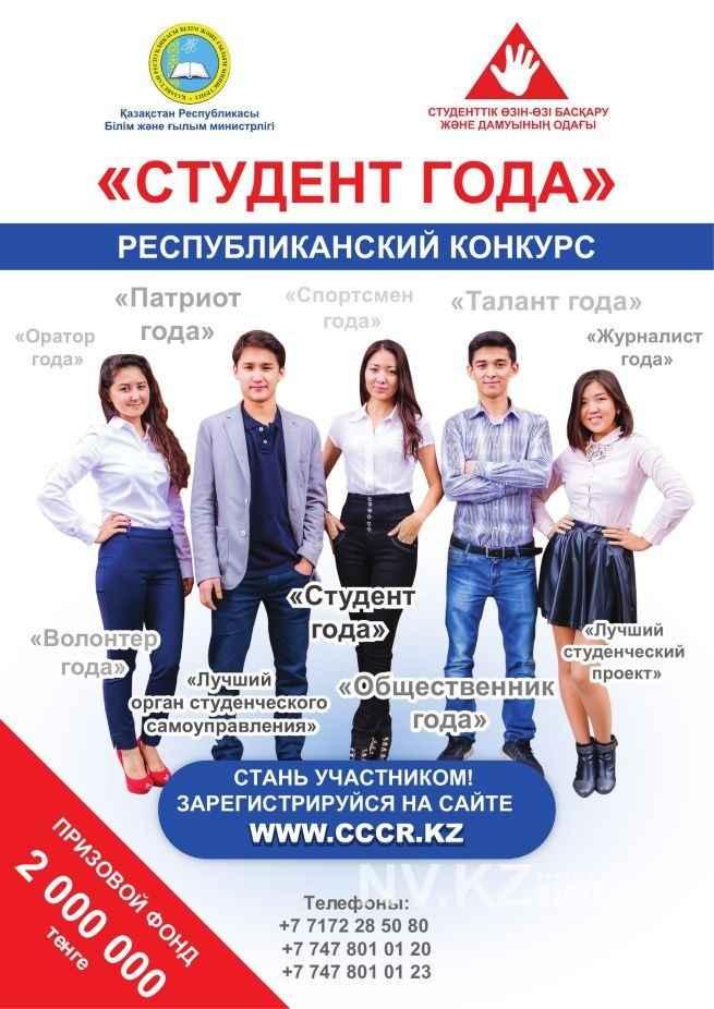 Примеры конкурсов для студентов