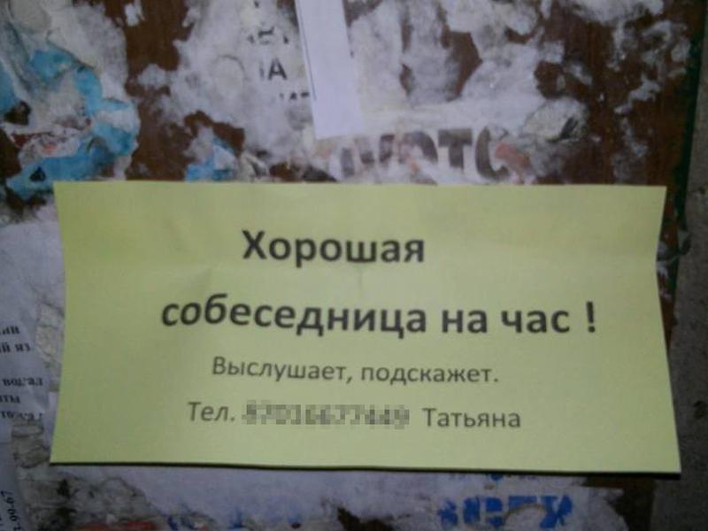 obyavleniya-v-karagande-prostitutok