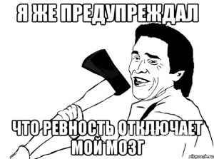 revnost_1