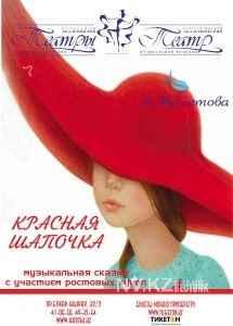 72863_krasnaa-sapocka