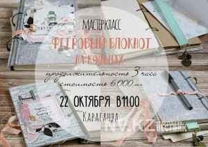 mkbloknot