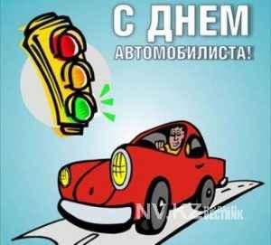 den_avtomobilista1