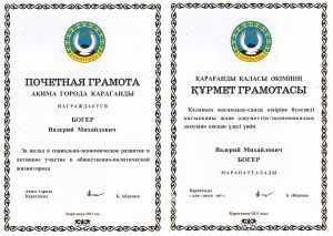 Почетная грамота акима Караганды стала официальным документом