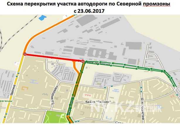 Завтра в Караганде перекроют дорогу Северной промзоны (схема)