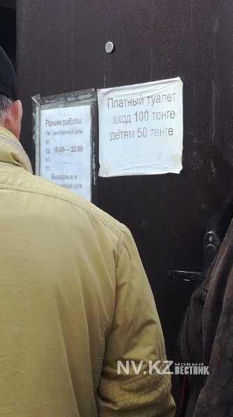 Квест на Наурыз: сколько необходимо потратить времени на поиск туалета