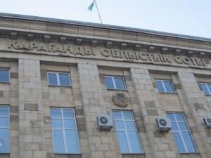 Карагандинский областной суд